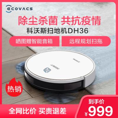 科沃斯(ECOVACS)規劃掃地機器人超薄洗擦拖地寶DH36全自動智能家用一體機拖地吸塵器 智能洗地掃地機規劃手機app