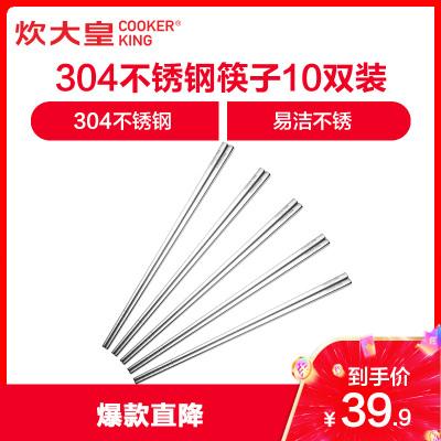 炊大皇(COOKER KING)筷 GK10A 304不銹鋼筷子10雙裝家用防滑不銹鋼筷子