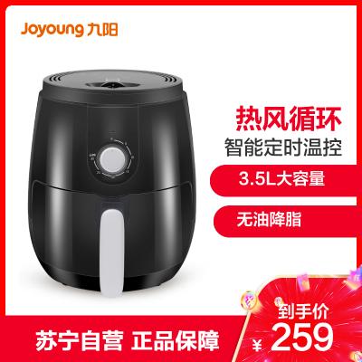 九陽KL35-J72家用無油空氣炸鍋大容量 智能薯條機電炸鍋