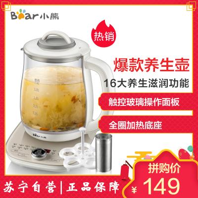 小熊(Bear)养生壶 YSH-C18P1 1.8L大容量 旋钮式智能家用办公室煮茶 高硼硅玻璃其他电煮茶壶花茶