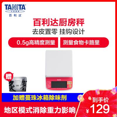 日本百利達(TANITA)廚房秤烘焙稱KD-196 0.5g精度2kg量程 ABS塑料面板 可測量卡路里