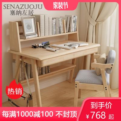 塞納左居(Sena Zuoju) 書桌 北歐實木兒童書桌 現在簡約電腦桌臺式家用 日式學生學習桌 宜家書房書桌電腦桌