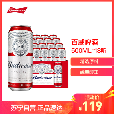百威(Budweiser)啤酒經典醇正500ml*18聽整箱裝