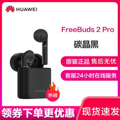 華為(HUAWEI)華為FreeBuds 2 Pro 無線耳機 碳晶黑 華為無線耳機 真無線藍牙耳機 雙耳藍牙音樂耳機
