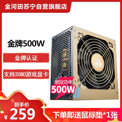 金河田金牌500W臺式機ATX電源支持背線靜音電腦電源峰值600W電源