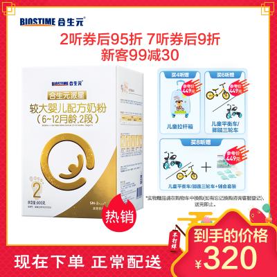 合生元(BIOSTIME)派星较大婴儿配方奶粉2段900克(6-12个月)法国原装进口 新旧包装随机发货