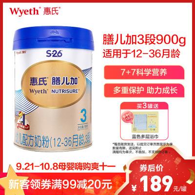 惠氏膳兒加幼兒配方奶粉(1-3歲)3段900g (罐裝)