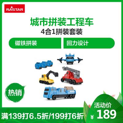 星輝(Rastar)4合1磁性拼裝工程車汽車飛機挖掘機組合3歲兒童玩具套裝77800.04