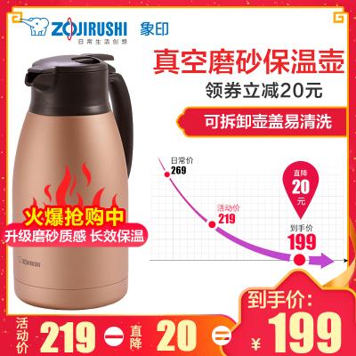 象印(ZOJIRUSHI) 不锈钢真空保温壶SH-HS19C大容量家用保温瓶热水瓶暖壶咖啡壶办公水壶 1.9L