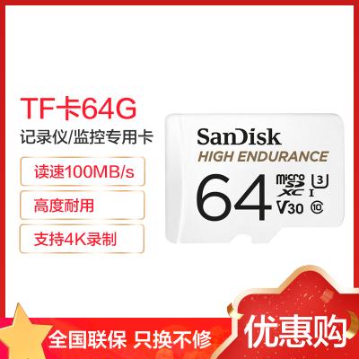 閃迪(SanDisk)64GB TF卡 行車記錄儀存儲卡/安防監控專用內存卡Micro SD卡高度耐用U3/V30
