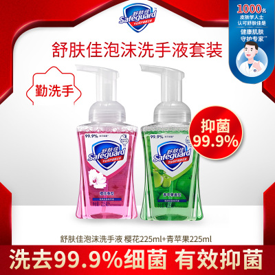 舒膚佳泡沫洗手液 櫻花225ml+青蘋果225ml 抑菌99.9% 洗去99.9%細菌 勤洗手