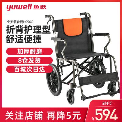 魚躍(YUWELL)輪椅 加強鋁合金 軟座便攜 老人手動輪椅車免充氣可折疊H056C