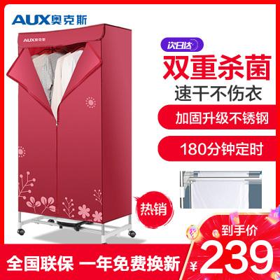 奧克斯(AUX)烘干機家用干衣機暖風機省電風干機雙層速干烘衣機衣服烘干衣柜不銹鋼承重10公斤 RC-R3紅色毛巾架