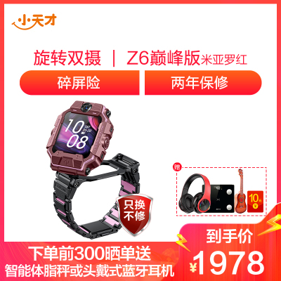 【新品】小天才電話手表Z6巔峰版 米亞羅紅 4G全網通NFC旋轉雙攝游泳級防水兒童智能電話手表
