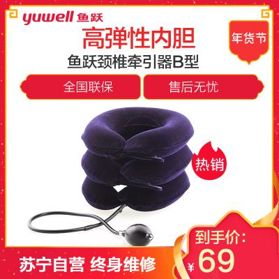鱼跃(Yuwell) 家庭用高档牵引器B型/颈椎牵引器 充气式颈托 B型颈椎牵引器(三层) 器械