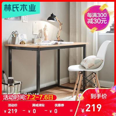 【每滿300減30】林氏木業現代簡約家用臥室電腦桌椅組合單人辦公桌書桌套裝LS172