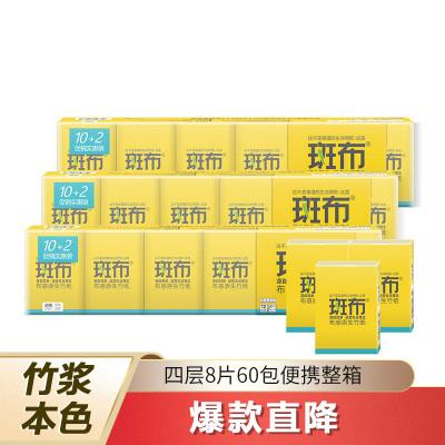 斑布竹漿本色手帕紙四層8片60包便攜整箱(無熒光無漂白 濕水不易破)