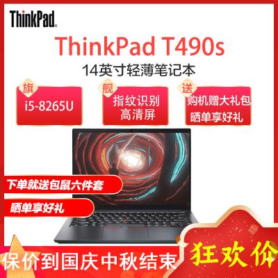 聯想ThinkPad T490s 0RCD 14英寸輕薄筆記本電腦(i5-8265U 8G 512GBSSD 集顯 FHD高清屏 指紋識別 )定制款
