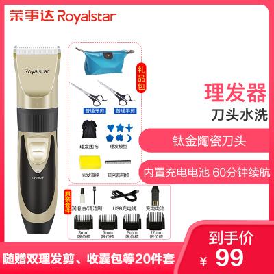 榮事達(Royalstar)理發器RSD-LF-K6 電推剪成人兒童電動剃頭刀電推剪嬰兒家用充電式水洗刀頭
