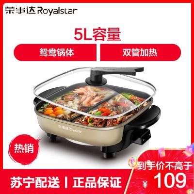 榮事達(Royalstar)多功能鴛鴦鍋HG-1586電火鍋5升大容量雙管加熱不沾內鍋可立把手鍋蓋