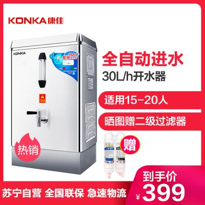康佳(KONKA)KW-303豪華款 商用開水器 全自動不銹鋼飲水機大型工地學校工廠奶茶店燒水電熱開水機 30L/h
