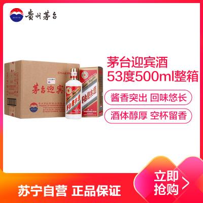 贵州茅台 迎宾酒(老包装)53度500ml*6 整箱装 酱香型白酒