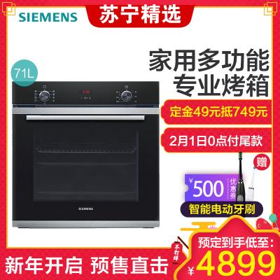 西门子(SIEMENS)嵌入式烤箱HB234ABS0W黑晶多功能家用烘焙电烤箱 71升大容量不锈钢管热风循环