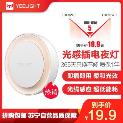 Yeelight 小夜灯光感夜灯插电即插即用 光线感应 婴儿喂奶灯 起夜灯 智能家居