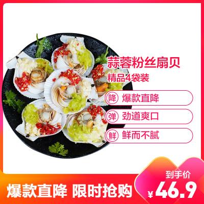 【順豐直達】冷凍蒜蓉粉絲扇貝肉 4袋裝 300g/袋 6枚/袋 共24只 生鮮貝類 燒烤食材新鮮海鮮水產加熱即食 星優選