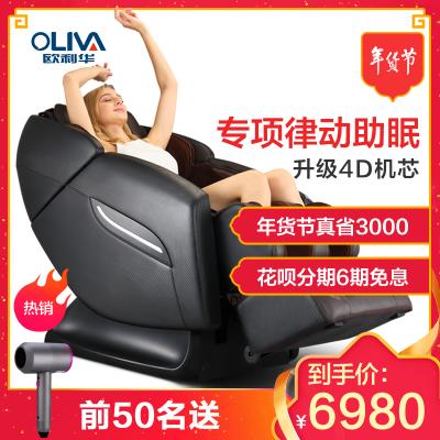 欧利华(oliva)按摩椅家用全身全自动多功能太空舱豪华舱新款A7500按摩椅 曜石黑
