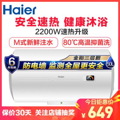 Haier/海爾電熱水器EC5001-HC3新 50升 2200W速熱 金剛三層膽 防電墻 M式新鮮注水