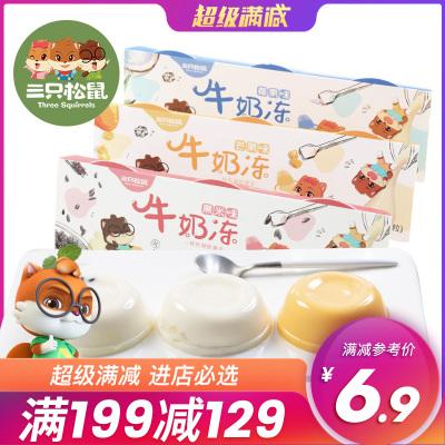 【三只松鼠_牛奶冻210g】办公室休闲零食Q弹黑米味布丁果冻三连杯