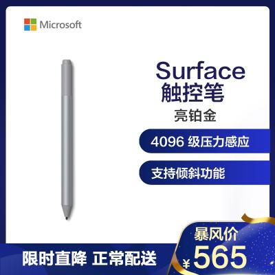 微軟(Microsoft)Surface 4096級壓感觸控筆 亮鉑金