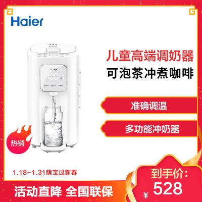 海尔(Haier) 母婴幼儿童高端调奶器恒温水壶 多功能冲奶器 电水壶电热水瓶温奶器暖奶器 泡茶冲煮咖啡HBM-F25