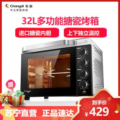 長帝(changdi)CRTF32K搪瓷烤箱家用烘焙多功能全自動小型電烤箱32升大容量
