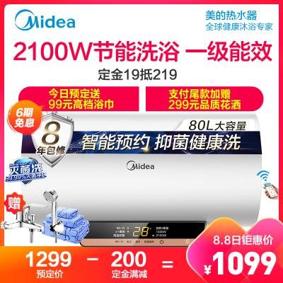 美的(Midea) 80升 电热水器 家用 F8021-T4(HEY) 2100W变频速热 一级节能 全家接力洗 大升数