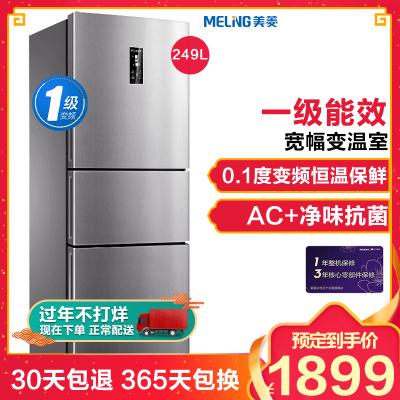 美菱(MELING) BCD-249WP3CX 249升 三门双变频风冷无霜一级能效节能省电静音小型家用电冰箱