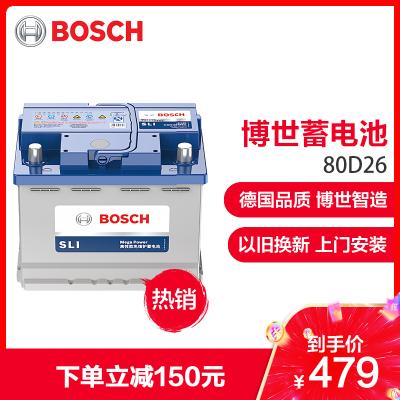 博世(BOSCH)汽車電瓶蓄電池免維護80D26R 12V豐田銳志/奇瑞瑞虎/A5/哈弗H6/力帆720以舊換新上門安裝