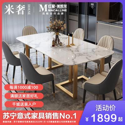 米奢 餐桌 港式輕奢ins網紅風餐桌大理石長方形北歐餐桌椅組合簡約現代餐臺 CTK06