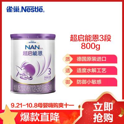 雀巢Nestle超啟能恩幼兒配方奶粉3段800g(12-36個月適用)德國原裝進口 (原超級能恩3兒童奶粉)