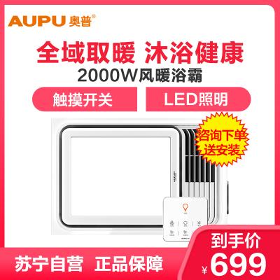 奧普(AUPU)浴霸QDP5220AS 智能觸摸開關 負離子LED照明 超薄 風暖 集成吊頂式 普通吊頂式 多功能浴霸