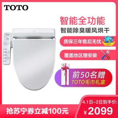 TOTO衛浴衛洗麗潔身器 坐便器緩沖蓋板智能馬桶蓋 日本電子座便器加熱沖洗TCF345CS