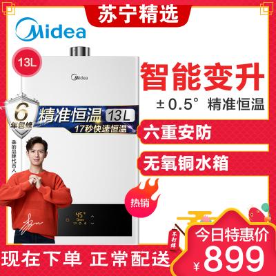 美的(Midea)家用 燃气 热水器JSQ25-HWF(天然气) 13L精度恒温 稳流恒温 低水压重启 断电记忆