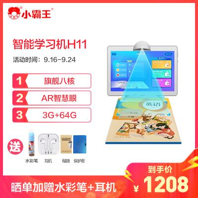 小霸王H11學習機網課版 AR智慧眼智能學生電腦 兒童小學初中高中課本同步輔導家教機 (3G+64G)