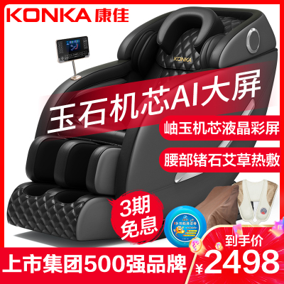 【上市集團】康佳(KONKA)按摩椅豪華家用全身太空艙零重力全身電動按摩椅按摩沙發 20年新款尊享灰+AI大屏+玉石機芯