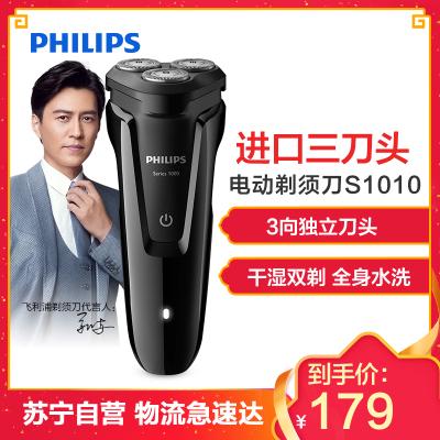 飞利浦(Philips)电动剃须刀S1010 旋转式三刀头充电式男士刮胡刀 干湿双剃全身水洗 贴面舒适剃须