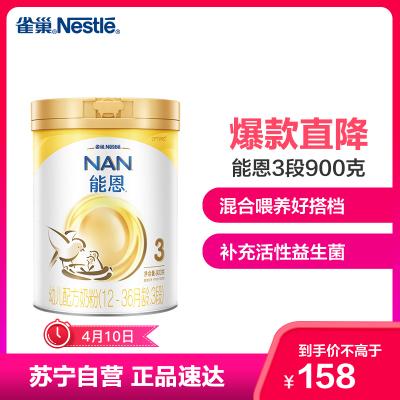雀巢Nestle能恩嬰兒配方奶粉3段900g(12-36個月適用)