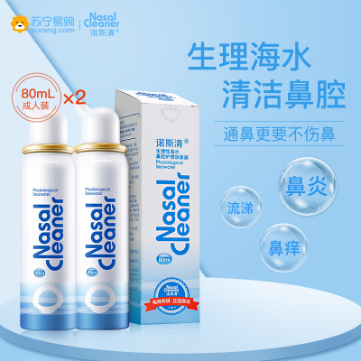 諾斯清 海鹽水洗鼻水生理性海水鼻炎鼻腔噴霧成人鹽水噴鼻洗鼻器 2瓶裝
