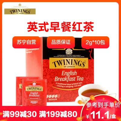 波蘭進口 川寧(TWININGS) 茶葉紅茶茶包 英國川寧英式早餐紅茶 10包*2g 20g/盒