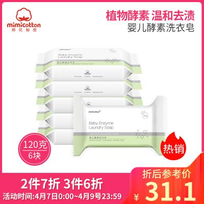 棉花秘密(mimicotton)嬰兒酵素肥皂 去污肥皂120g*6塊